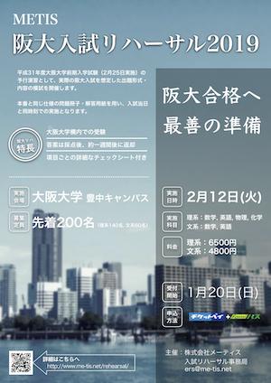 阪大入試リハーサル2019
