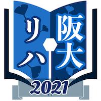 阪リハ2021
